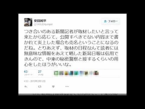 【速報】シリアで拘束された安田純平さんのTwitter日本政府を徹底批判