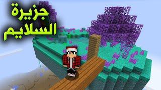 السيرفر الجديد #2 نروح لجزيرة السلايم !!؟