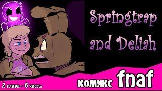 - Springtrap And Deliah 2 глава 6 часть комикс FNAF