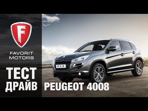 Тест драйв Пежо 4008 2015. Видео обзор Peugeot 4008