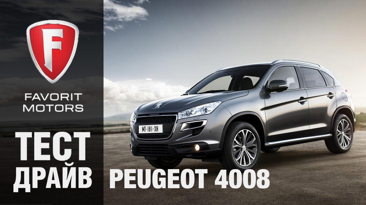 Тест драйв Пежо 4008 2015. Видео обзор Peugeot 4008 - YouTube  Peugeot 4008 2015