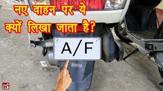 What does A/F mean on a vehicle's number plate? | By Ishan [Hindi]