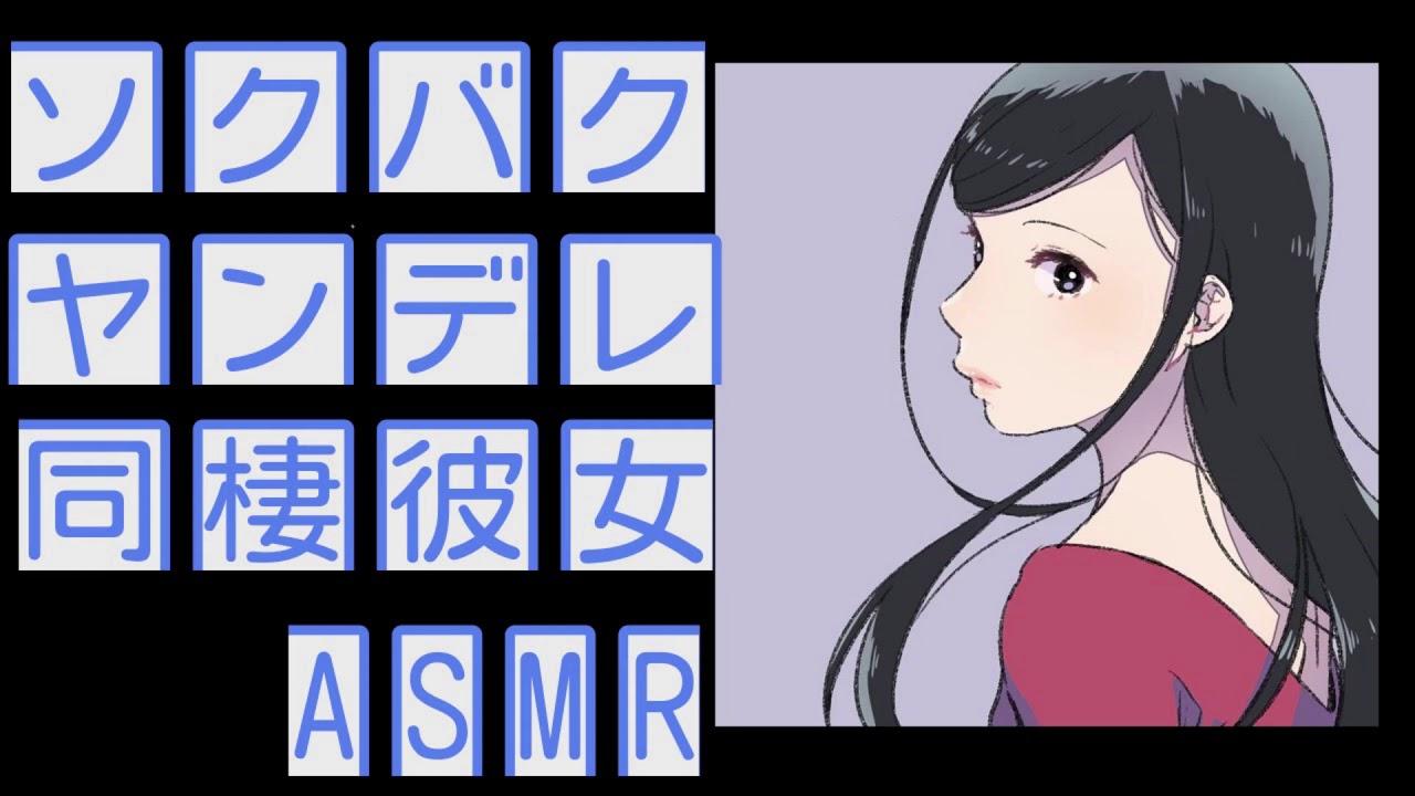 【狂愛ASMR】玄関でほかの女のニオイを確かめる【ヤンデレ】