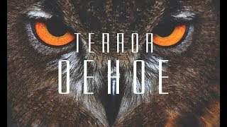 Terror Oehoe  - The Movie (Official Trailer)