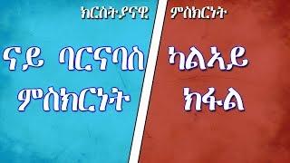 Nay Barnabas mskrnet part two ( ናይ ባርናባስ ምስክርነት - ካልኣይ ክፋል)