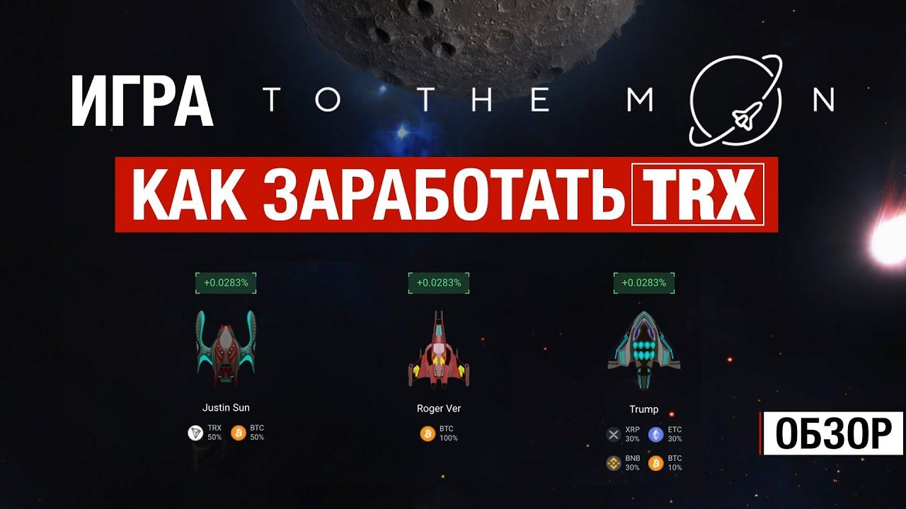 TO THE MOON - как ЗАРАБОТАТЬ КРИПТОВАЛЮТУ / онлайн игра / ОБЗОР