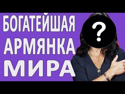 Кто самая богатая армянка в мире?