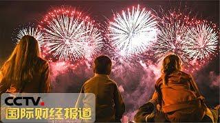 [国际财经报道]视听盛宴 俄罗斯举办国际烟花节| CCTV财经