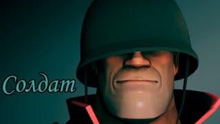 Team Fortress 2 Гайд: Солдат