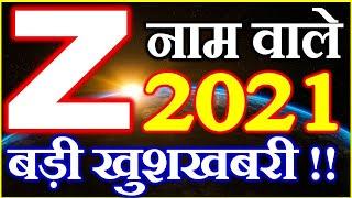 Z Name Rashifal 2021 | Z नाम राशिफल 2021 | Z Name Horoscope Prediction 2021 |
