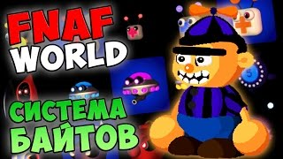 FNAF WORLD - СИСТЕМА БАЙТОВ
