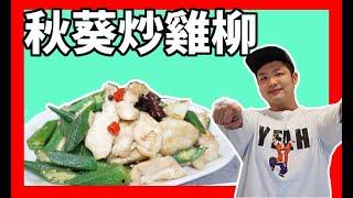 【料理食譜】- 秋葵炒雞柳 ???? 營養豐富 好好味 好好食 簡單易做 ???? 【DaddyCook我要做廚神】Stir fry chicken with okra