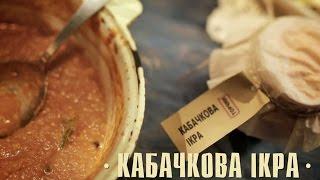 Рецепт: Кабачковая икра - ТОРЧИН®