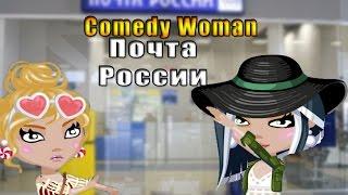 ДОЛГОЖДАННЫЙ COMEDY WOMAN Почта России