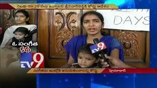 సంగీతను ఇంట్లోకి అనుమతించాలన్న కోర్టు - TV9