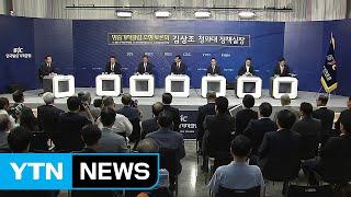 방송기자클럽 초청토론회 - 김상조 청와대 정책실장 / YTN