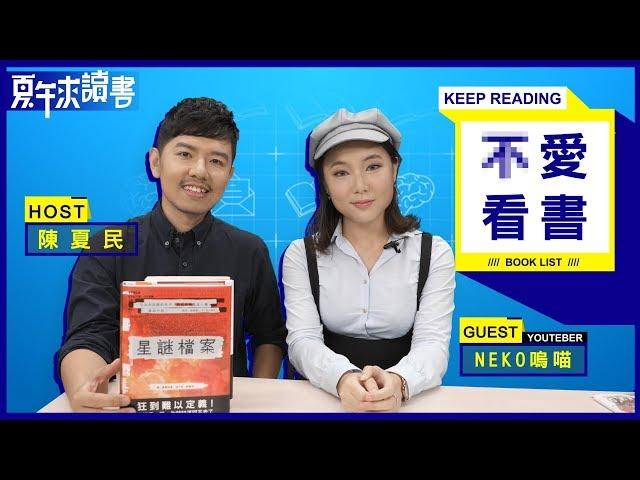 ﹝不愛看書➜愛看書書單﹞NeKo嗚喵|Keep reading・夏午來讀書