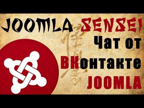99.Чат от ВКонтакте для Joomla