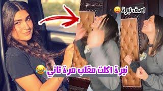 نيره اكلت مقلب مرة تانية يا حرام ☹️💔| نور ادريس