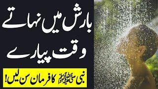 Benefits Of Rain Bath In Islam | Farman e Nabvi SAW | What are ther benefits of the rain