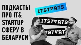Подкаст #25: Основатель стартапа Samokato - Георгий Качановский