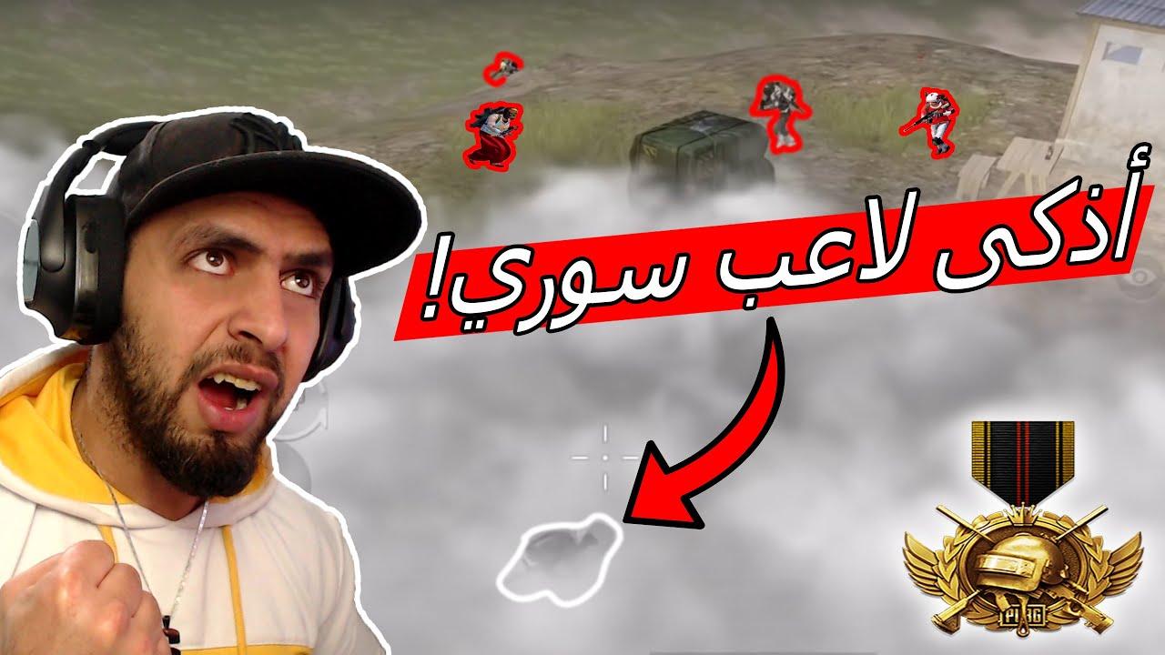 لاعب سوري يجعل من ببجي موبايل اسهل لعبة في العالم .