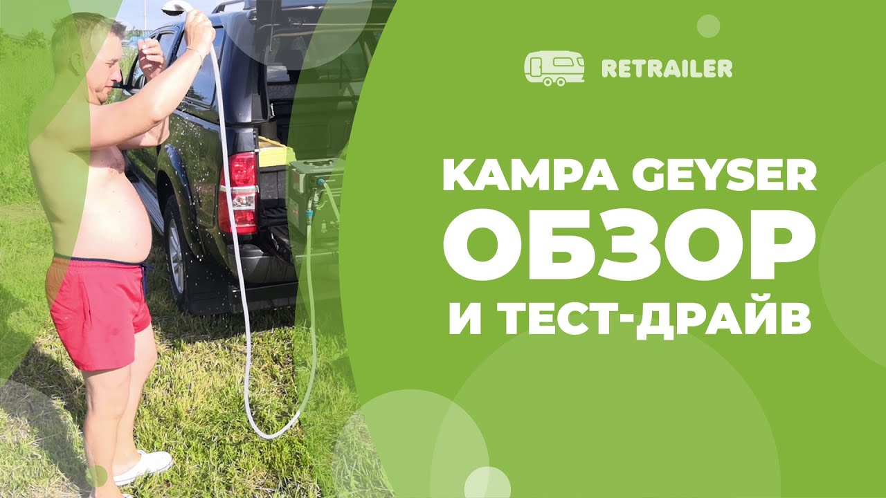 Обзор бойлер Kampa Geyser / Тест-драйв в полевых условиях