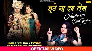 छूटे ना दर तेरा Anjali Dwivedi Biggest Hit Krishna Bhajan 2019 Sonotek