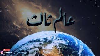 تراب شعبي   عالم ثالث   prod by . Elmalek music