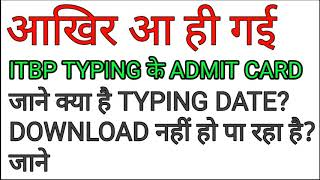 ITBP 2015 TYPING ADMIT CARD