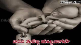 ಏನು ತಂದಿಲ್ಲ ಹುಟ್ಟುವಾಗಲೇ ... Kannada Christian Song