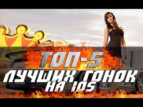 ТОП-5 ЛУЧШИХ ГОНОК НА IOS!