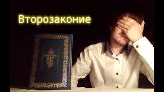 ОБЗОР книги Второзаконие + итог по Торе [ Библия с толкованием основных стихов ]