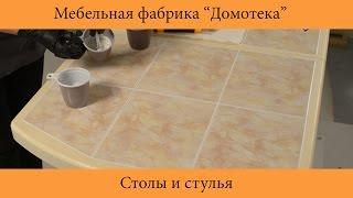 Инструкция по обновлению затирки у столов с плиткой(Пошаговая инструкция по обновлению затирки у столов с керамической плиткой серии