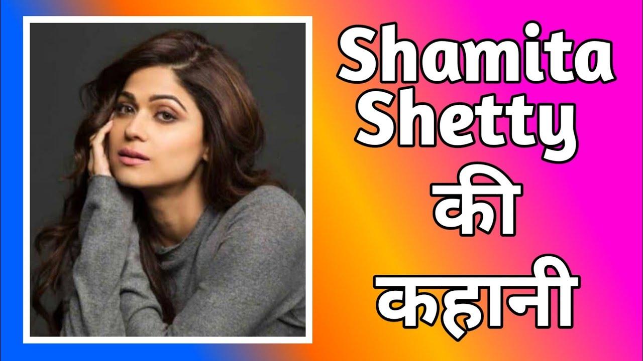 Shamita Shetty की कहानी । Shamita Shetty life story And Short biography in hindi | KSK