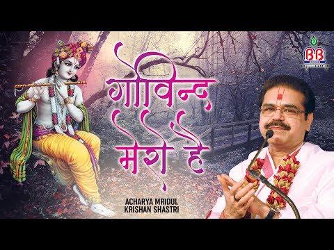 krishna best song