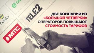 Ваш звонок очень важен: в России повышаются тарифы на мобильную связь