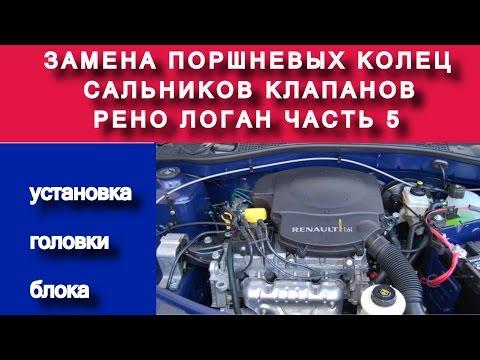Рено Логан установка головки блока и канал Вячеслава Кравченко  ( k7ja710 1.4 часть №5)