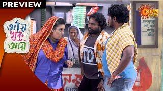 Aye Khuku Aye - Preview | 15th oct 19 | Sun Bangla TV Serial | Bengali Serial