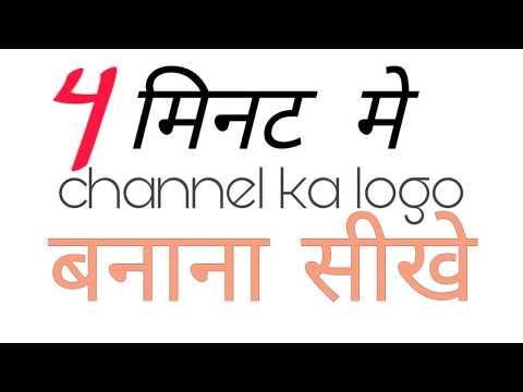 4 minute me channel ka logosymbolchannel bananaa seikhe