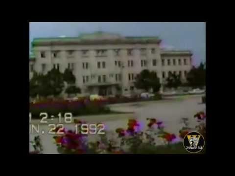Чечня. Грозный до войны (июнь 1992г.)