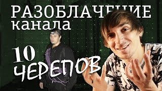 """YOUTUBE CRITIC #1 - Разоблачение шоу """"10 Черепов"""". Полный слив!"""