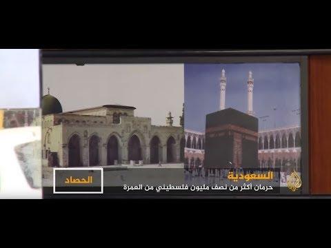 السعودية تحرم فلسطينيي الأردن من العمرة  - نشر قبل 7 ساعة