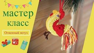 "Мастер-класс по вязанию крючком ""Огненный петух"". How to crochet a fire rooster"