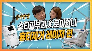 [부산피부과] 스타피부과 흉터제거 레이저