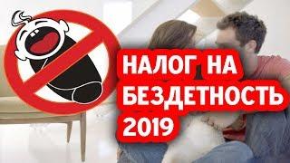 НАЛОГ НА БЕЗДЕТНОСТЬ в России - будет или нет?