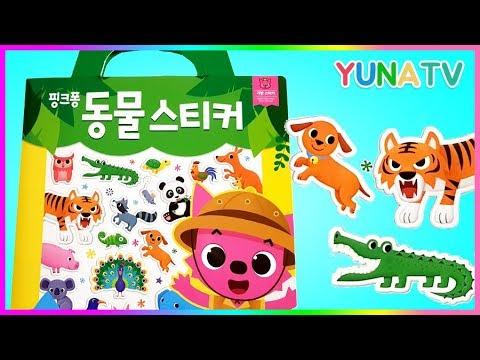 핑크퐁 동물동요도 듣고 동물 모양 스티커도 붙여봐요! 핑크퐁 동물 스티커! animal sticker book
