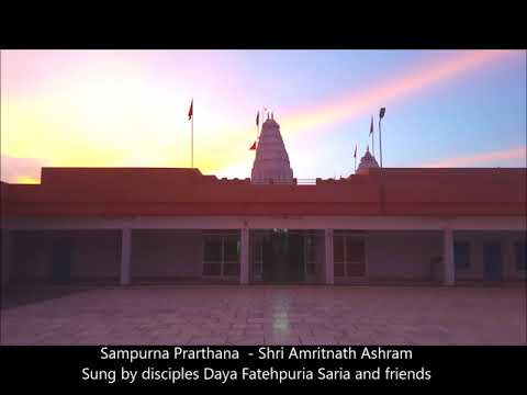 Sampurna prarthana - shri amritnath ashram sung by disciples daya fatehpuria saria and friends mp3