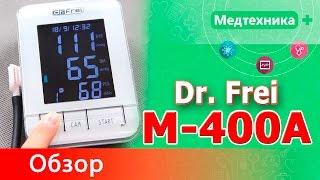 Автоматический тонометр на плечо Dr. Frei М-400А (Доктор Фрай М-400А)(Данный тонометр является усовершенствованной многофункциональной моделью, обладающей дополнительными..., 2015-09-21T11:04:00.000Z)