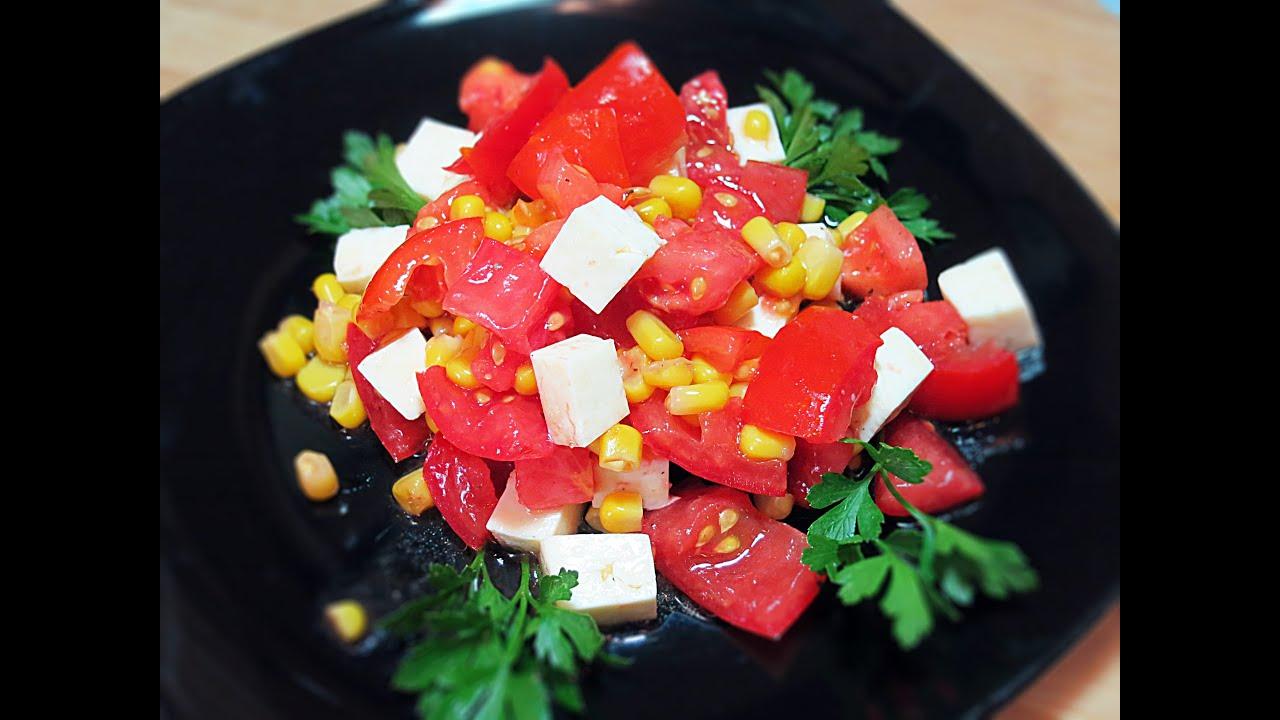 Очень простой салат из помидоров, сыра и кукурузы   Салат с сыром   Салат с кукурузой